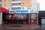 магазина «Инструмент»