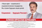 Предвыборная компания депутата