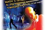 шоу Звездные ночи